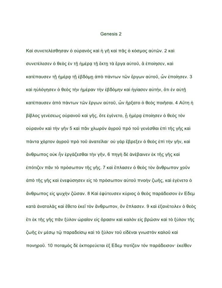 Genesis 2Καὶ συνετελέσθησαν ὁ οὐρανὸς καὶ ἡ γῆ καὶ πᾶς ὁ κόσμος αὐτῶν. 2 καὶσυνετέλεσεν ὁ θεὸς ἐν τῇ ἡμέρᾳ τῇ ἕκτῃ τὰ ἔργα...