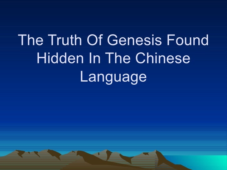 The Truth Of Genesis Found Hidden In The Chinese Language