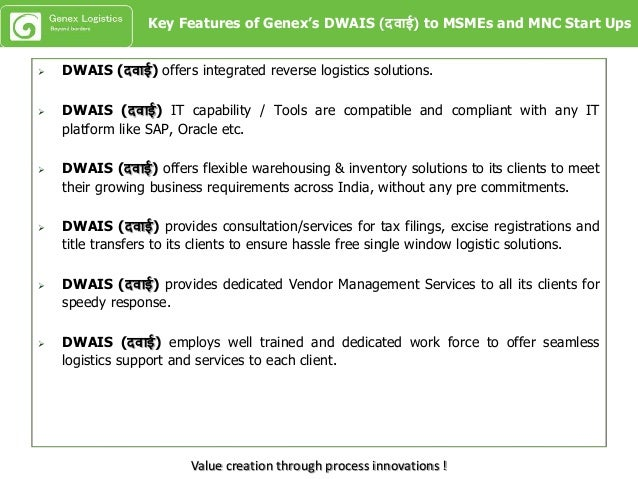 DWAIS (दवाई) offers integrated reverse logistics solutions.  DWAIS (दवाई) IT capability / Tools are compatible and comp...