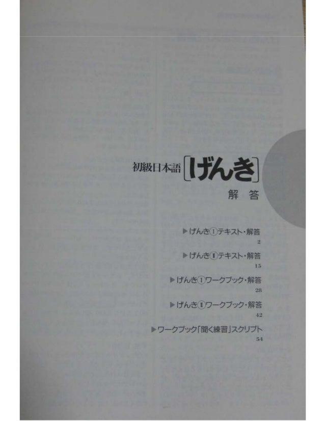 Genki Workbook Answers