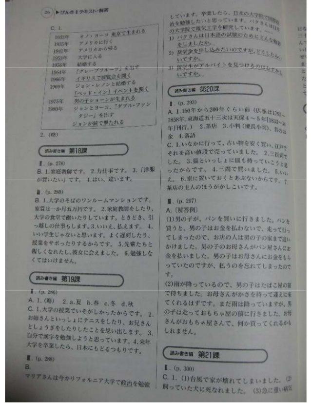 Genki 1 Workbook Answer Key Peatix