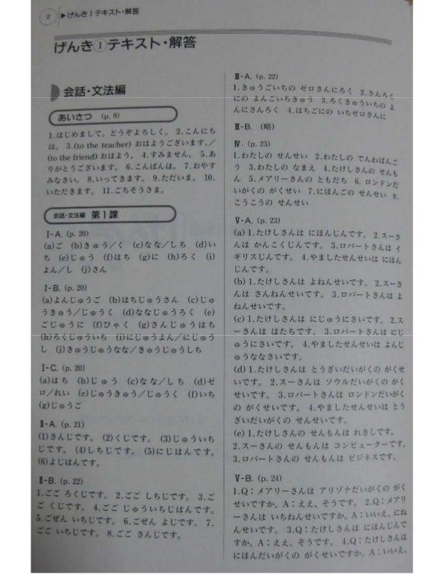 Genki Answers