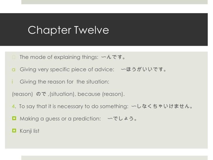 Chapter Twelve <ul><li>The mode of explaining things:  〜んです。 </li></ul><ul><li>Giving very specific piece of advice:  〜ほうが...