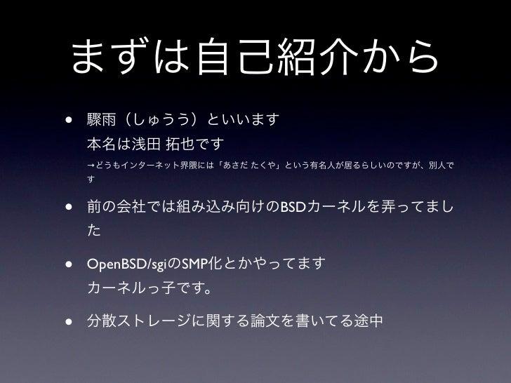 Genkidama:実装と課題 Slide 2