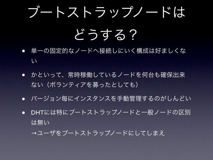 Genkidama                                 ○ Genkidama             get/put                                     DHT         ...