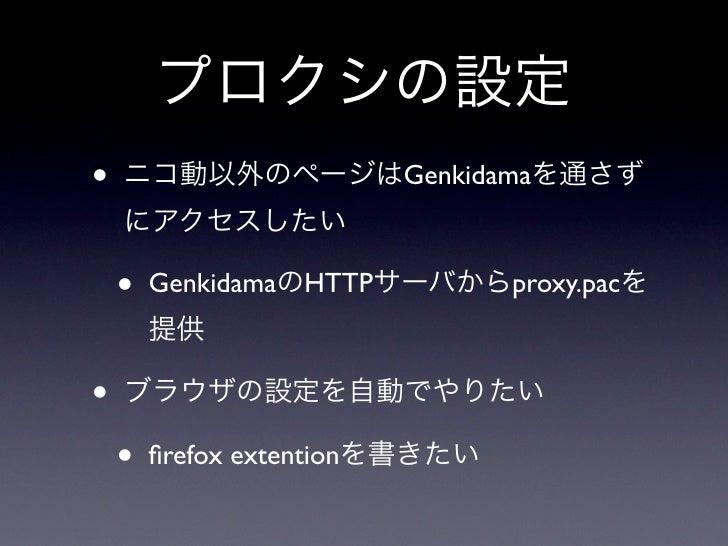 •   NicoCache      DHT  •   HTTPServer  •   XMLRPC  •   NAT  •   DHT  •   Ajax GUI  •   firefox extention