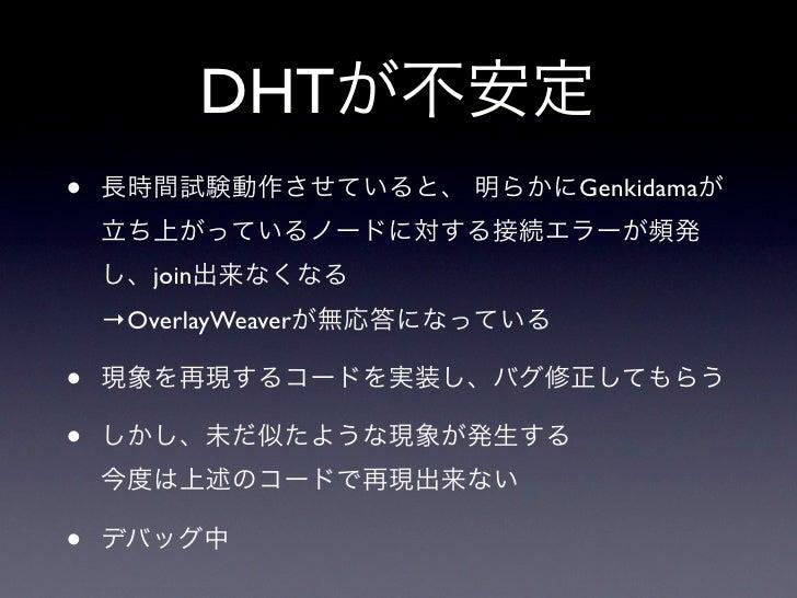 Genkidama: P2Pコンテンツキャッシュ共有システム