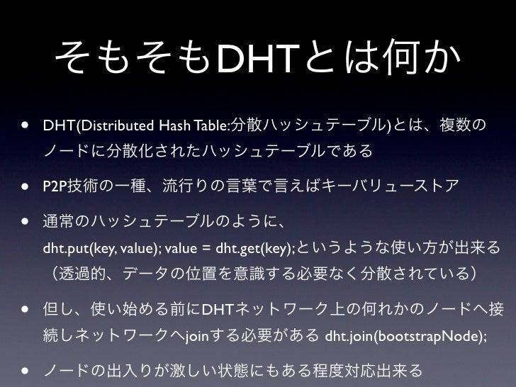 Genkidama •         →DHT                  get/put                            DHT