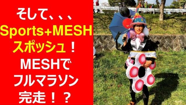 個人的には、、、 MESH好き過ぎて 1年で50以上の作品! HoMESH おうちでMESH OffiSH オフィス でもMESH そして、、、 Sports+MESH スポッシュ! MESHで フルマラソン 完走!?