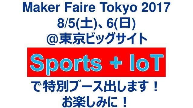 Maker Faire Tokyo 2017 8/5(土)、6(日) @東京ビッグサイト で特別ブース出します! お楽しみに!