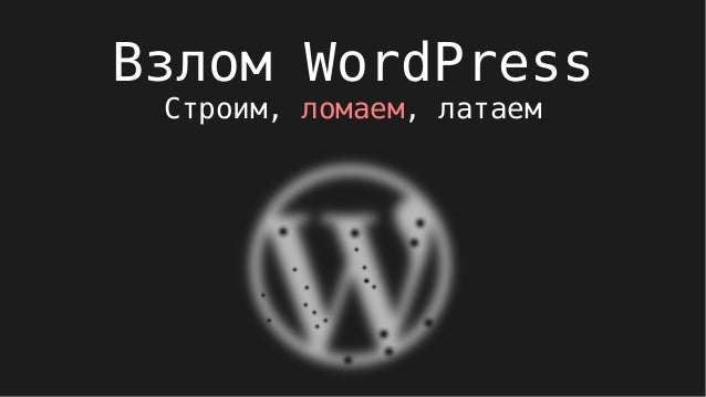 Взлом WordPress Строим, ломаем, латаем