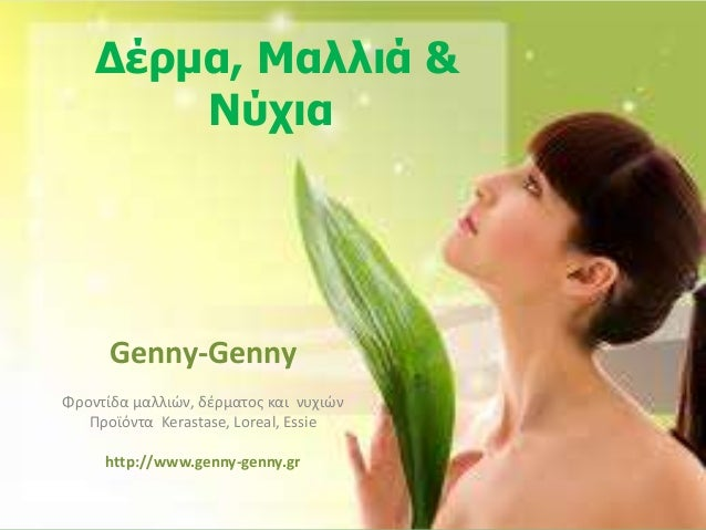 Δέρμα, Μαλλιά & Νύχια Genny-Genny Φροντίδα μαλλιών, δέρματος και νυχιών Προϊόντα Kerastase, Loreal, Essie http://www.genny...