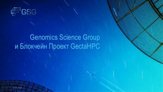 Genomics Science Group и Блокчейн Проект GectaHPC 17.04.2018
