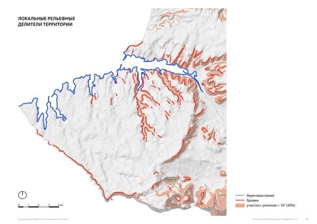0 1 2 3 4 км береговая линия бровки участки с уклоном > 16° (30%) локальные рельефные делители территории 0 1 2 3 4 км Инс...