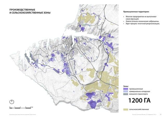 Производственные и сельскохозяйственные зоны 0 1 2 3 4 км Зоны: промышленные коммунально-складские внешнего транспорта сел...