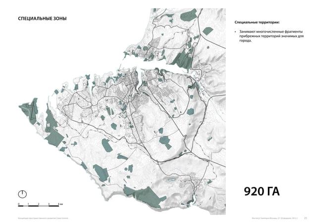 0 1 2 3 4 км Специальные зоны 0 1 2 3 4 км Специальные территории: • Занимают многочисленные фрагменты прибрежных террито...