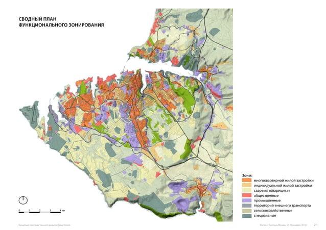 сводный план функционального зонирования 0 1 2 3 4 км промышленные территорий внешнего транспорта сельскохозяйственные спе...
