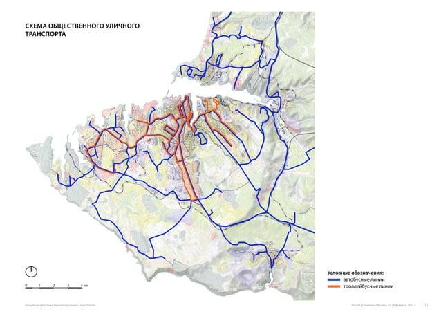 Схема общественного уличного транспорта 0 1 2 3 4 км Условные обозначения: автобусные линии троллейбусные линии Институт Г...