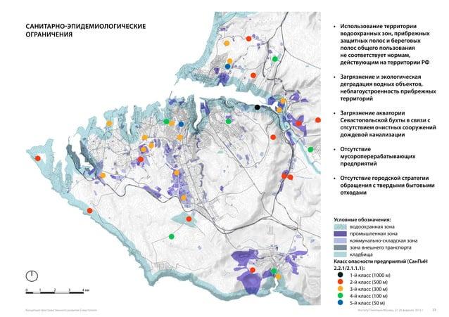 Условные обозначения: водоохранная зона промышленная зона коммунально-складская зона зона внешнего транспорта кладбища Кла...