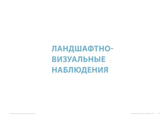 Ландшафтно- визуальные наблюдения Институт Генплана Москвы, 27-28 февраля, 2015 г.Концепция пространственного развития Сев...