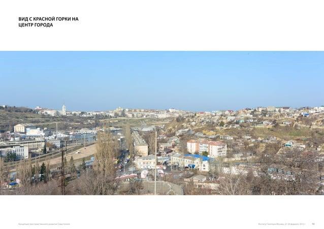 вид с красной горки на центр города Институт Генплана Москвы, 27-28 февраля, 2015 г.Концепция пространственного развития С...
