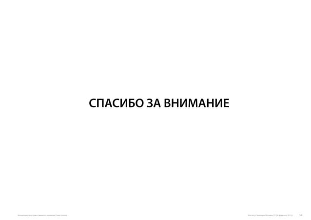 СПАСИБО ЗА ВНИМАНИЕ Институт Генплана Москвы, 27-28 февраля, 2015 г.Концепция пространственного развития Севастополя 54