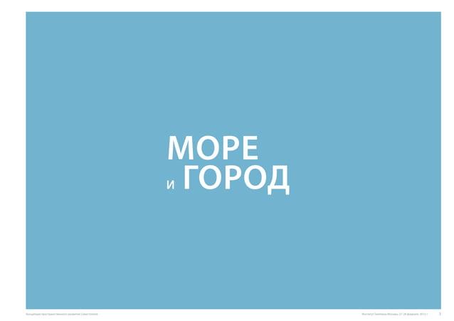 море и город Институт Генплана Москвы, 27-28 февраля, 2015 г.Концепция пространственного развития Севастополя 3