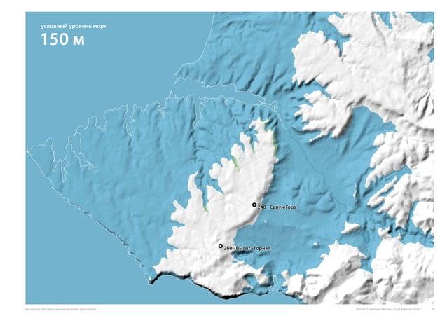 150 м условный уровень моря 240 - Сапун-Гора 260 - Высота Горная Институт Генплана Москвы, 27-28 февраля, 2015 г.Концепция...