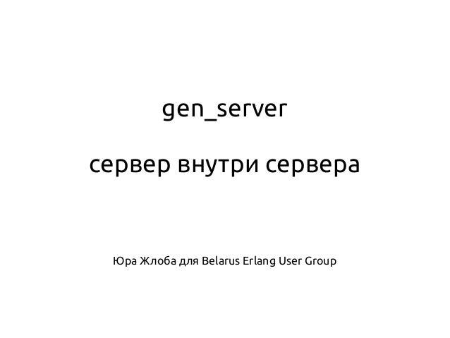gen_server сервер внутри сервера Юра Жлоба для Belarus Erlang User Group