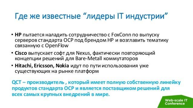 """Гдежеизвестные""""лидерыIT индустрии"""" • HP пытаетсяналадитьсотрудничествосFoxConn повыпуску серверовстандартаOCP..."""