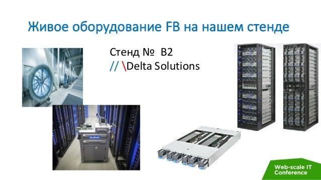 ЖивоеоборудованиеFB нанашемстенде Стенд№B2 // DeltaSolutions