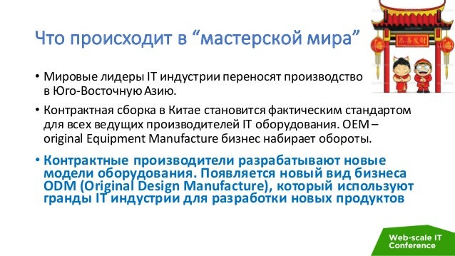 """Чтопроисходитв""""мастерскоймира"""" • МировыелидерыIT индустриипереносятпроизводство вЮго-Восточную..."""