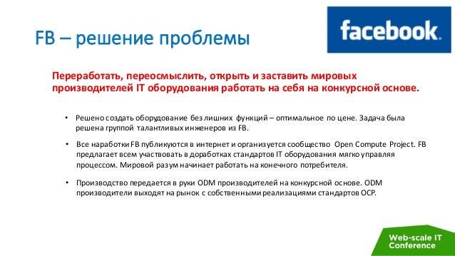 FB– решениепроблемы Переработать,переосмыслить,открыть и заставить мировых производителейIT оборудованияработатьн...