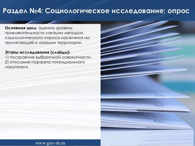 Раздел №4: Социологическое исследование: опрос Основная цель: оценить уровень привлекательности локации методом социологич...