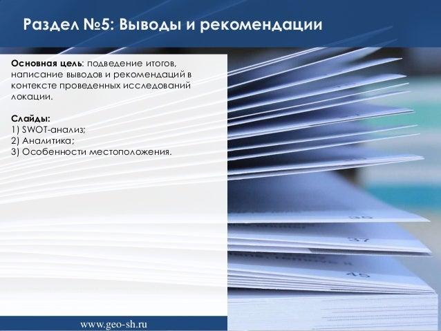 Раздел №5: Выводы и рекомендации Основная цель: подведение итогов, написание выводов и рекомендаций в контексте проведенны...