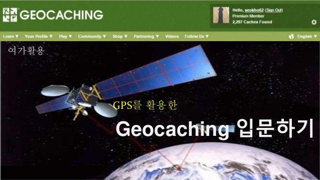여가활용  GPS를 활용한  Geocaching 입문하기