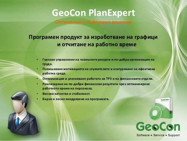 GeoCon PlanExpert             Оптималното софтуерно решениеПрограмен продукт за изработване на графици        и отчитане н...