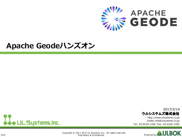 ULS Copyright © 2011-2017 UL Systems, Inc. All rights reserved. Proprietary & Confidential Powered by Apache Geodeハンズオン 20...