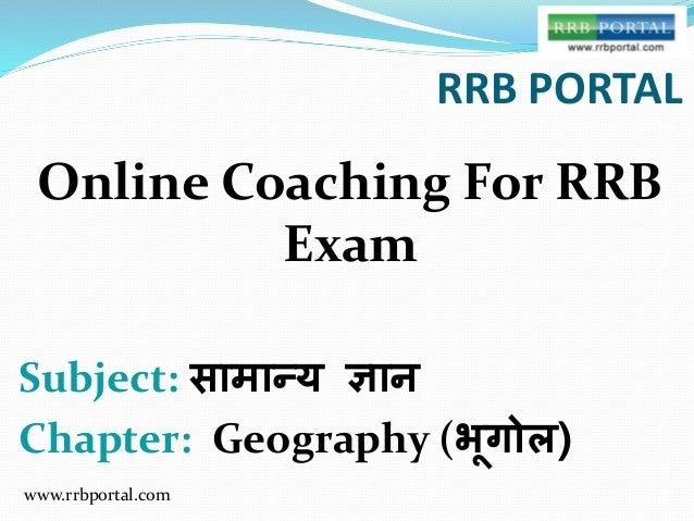 www.rrbportal.com RRB PORTAL Online Coaching For RRB Exam Subject: सामान्य ज्ञान Chapter: Geography (भूगोल)