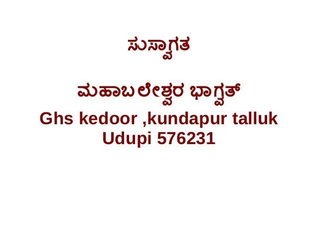 ಸುಸ್ವಾಗ ತ ವಾ ವಾ ಮಹಾಬಲೇಶ ರ ಭಾಗ ತ Ghs kedoor ,kundapur talluk Udupi 576231