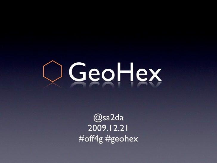 GeoHex     @sa2da   2009.12.21 #off4g #geohex