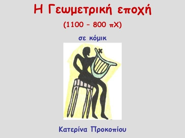 Η Γεωμετρική εποχή (1100 – 800 πΧ) σε κόμικ Κατερίνα Προκοπίου