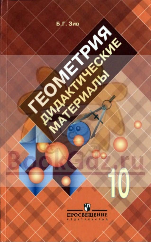 Геометрия по учебнику погорелова задачник