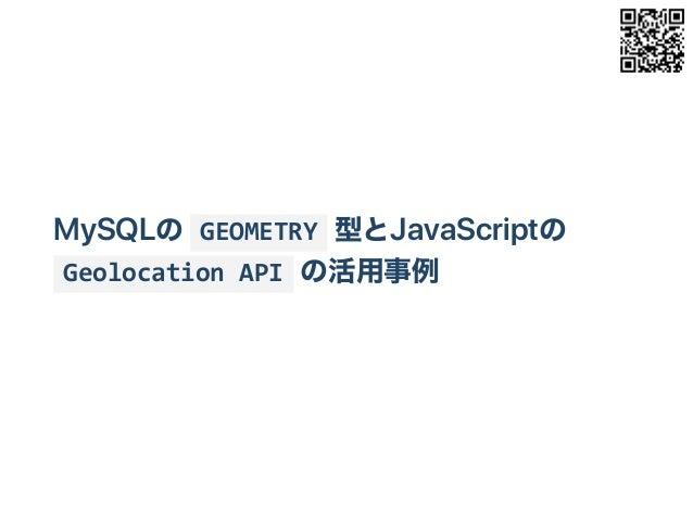 MySQLの GEOMETRY 型とJavaScriptの GeolocationAPI の活用事例