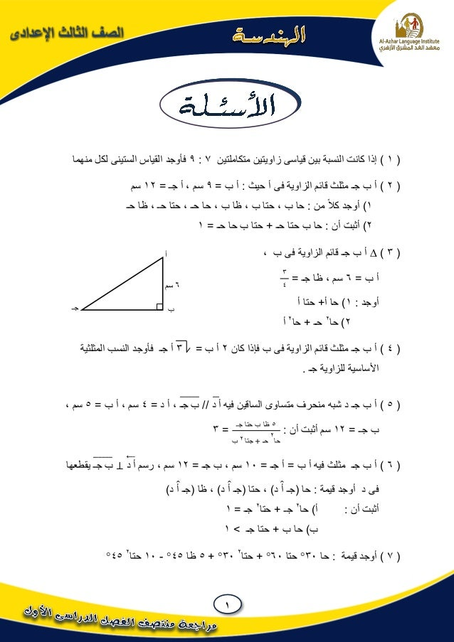 1 اإلعدادى الثالث الصف (1)مت زاويتين قياسى بين النسبة كانت إذاكاملتين7:9منهما لكل الستينى الق...