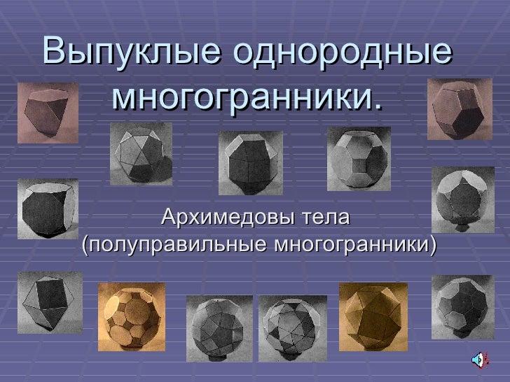 Выпуклые однородные многогранники. Архимедовы тела  (полуправильные многогранники)