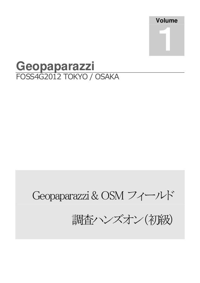 Volume                           1GeopaparazziFOSS4G2012 TOKYO / OSAKA   Geopaparazzi & OSM フィールド            調査ハンズオン(初級)