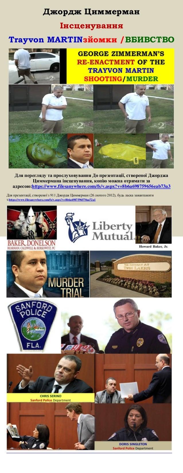 Джордж Циммерман Інсценування Trayvon MARTINзйомки /ВБИВСТВО  Для перегляду та прослуховування До презентації, створеної Д...
