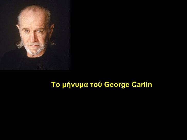 Το μήνυμα τούGeorge Carlin