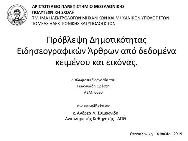 Πρόβλεψη Δημοτικότητας Ειδησεογραφικών Άρθρων από δεδομένα κειμένου και εικόνας. Διπλωματική εργασία του Γεωργιάδη Ορέστη ...